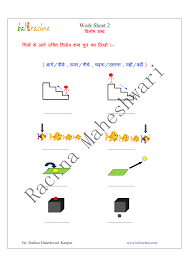 pin by aarthy ramachandran on hindi pinterest worksheets
