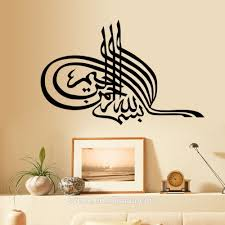 syene custom 3d art vinyl islamic quotes wall sticker muslim