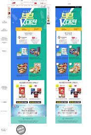 66 best promotion 11st images on pinterest promotion korea