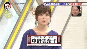 中野美奈子 ぽんさま