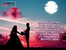 Super Cute Love Quotes by Images With Super Love Quotes By R Sasikumar Tamil Linescafe Com