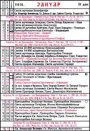 Verski Kalendar 2018 Mk Pravoslavni Crkveni Kalendar Za 2016 Godinu