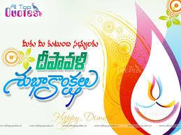 telugu happy diwali deepavali sms quotes and greetings