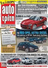atr 47 2015 by autotriti issuu