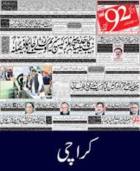 journalists jobs in pakistan newspapers urdu news 92 newspaper online