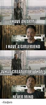 Army Girlfriend Memes - have an army i have a girlfriend what creature is that never mind