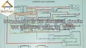 introduction to car electrical circuit hindi ह न द