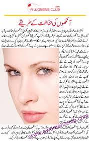 stan makeup backbing hairstyles in urdu eyes care tips