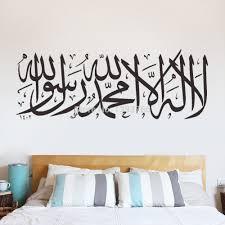 free shipping high quality carved vinyl pvc islamic wall art 502