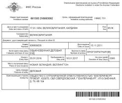 russia visa invitation letter sample