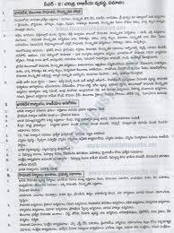 net paper pattern 2015 telangana tspsc telugu group ii services exam syllabus 2015