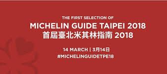 si鑒e de tyr 2018 台北米其林餐廳名單 2018 michelin guide taipei 包括 map