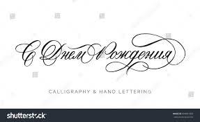 happy birthday russian hand drawn elegant stock vector 684691093
