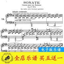 si鑒e piano 貝多芬月光奏鳴曲新品 貝多芬月光奏鳴曲價格 貝多芬月光奏鳴曲包郵 品牌