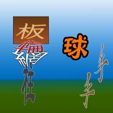 kanji hanzi cartoon character challenge 1 u003e skritter blog