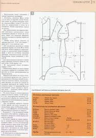 Ropa Interior In English The 65 Best Images About Ropa Interior On Pinterest Sewing