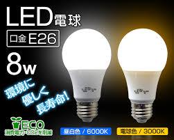 daylight led light bulbs weimall rakuten global market led bulb e26 40 w 8 w general bulb