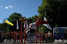Flag Pole Workout в николаеве прошел этап всеукраинского чемпионата по Street