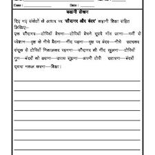 a2zworksheets worksheets of hindi creative writing hindi language