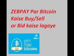 buy and bid zebpay par bitcoin kaise buy sell or bid kaise lagaye how to buy