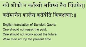 sanskrit regrets quote lovely words sanskrit