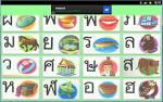 ฝึกท่อง ก.ไก่ - ฮ. แบบเต็มจอ - Android Apps on Google Play
