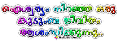 wedding wishes malayalam scrap wedding wishes and wedding greeting cards scraps wishing happy