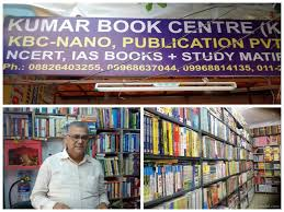 engineering book shops in delhi about us kumarbookcentre