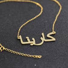 Arabic Necklace Name Aliexpress Com Buy Golden Custom Arabic Name Necklace