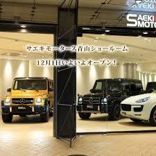 lexus cpo setagaya 輸入車販売 サエキモータース ポルシェ カイエン パナメーラ ベンツ