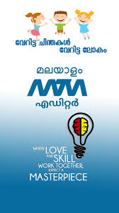 malayalam image editor troll android apps google play