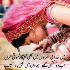 wedding quotes in urdu shayari urdu images urdu shayari with picture urdu shayari