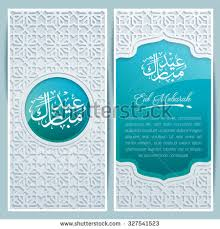 islamic greeting background arabic calligraphy text stock vector