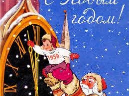 new year s postcards vintage soviet union ussr new year s postcards vol 1 1950s