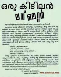 malayalam funny facebook photo comments october 2013