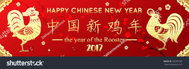 horizontal banner chinese new year 2017 stock vector 526381387
