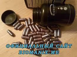 капсулы биоманикс biomanix для мужчин реальные отзывы