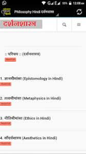 philosophy hindi दर शनश स त र android apps on google