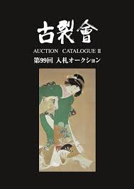 l ノtat de si鑒e 99th kogire silent auction catalog vol 2 by kogire issuu