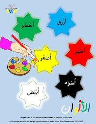 82 best arabic images on pinterest learning arabic arabic
