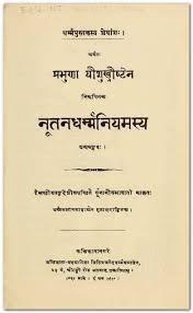 bible sanskrit sanskrit ebooks