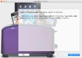 Toaster Mac Roxie Toast 12 Titanium Mac Os X V10 11対応についてのお知らせ