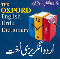 oxford english dictionary free download full version for android mobile oxford urdu english dictionary free download free full download