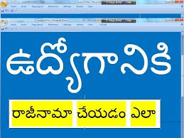 how to write a good resignation letter ఉద య గ న క