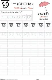 hindi alphabet practice worksheet letter छ hindi pinterest