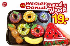 mister cuisine โปรโมช น mister donut summer fruity ผลไม ท มาในร ปแบบของโดน ท ช น