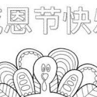 thanksgiving translation bootsforcheaper