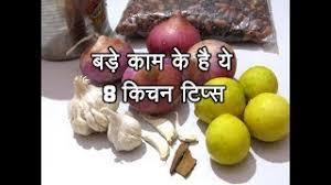 Kitchen Tips In Hindi क चन क य अन ख ट प स द खकर कह ग