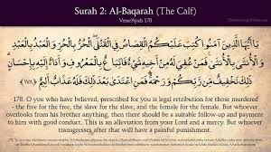 Suitable Meaning by Quran 2 Surah Al Baqara The Calf Complete Arabic And English