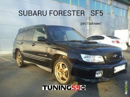 1997 subaru forester комплектующие для тюнинга subaru forester 1997 2002 года в перми